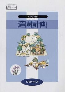 造園計画 海文堂出版