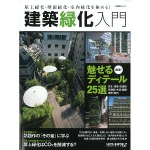 Japan Green Roof Book 建築緑化入門