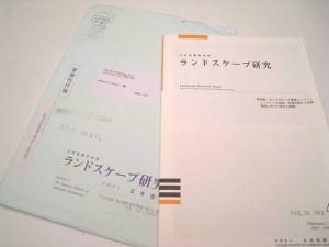 日本造園学会誌 ランドスケープ研究