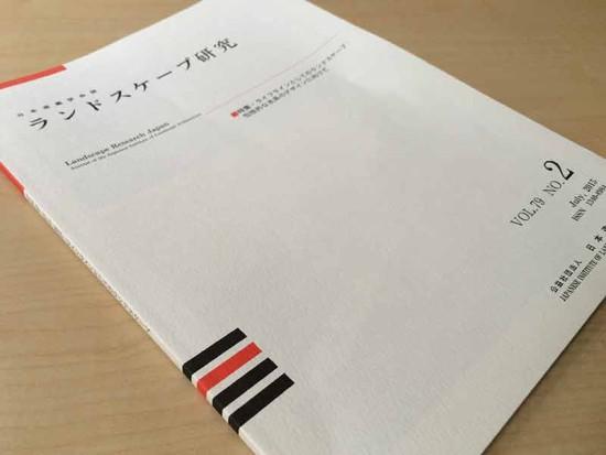 日本造園学会誌 ランドスケープ研究 会員になると海外でも学会誌を送ってくれて、とても有難いです。